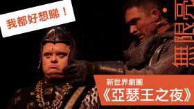 Campaign video: King Arthur's Night