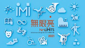 "Hong Kong Arts Festival Announces Programme Line-up for 2021 ""No Limits""<br>Registration for Free Online Screening Starts 9 February"